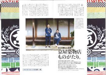 AIR DO 京屋染物店