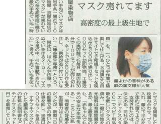 繊研新聞 マスク記事