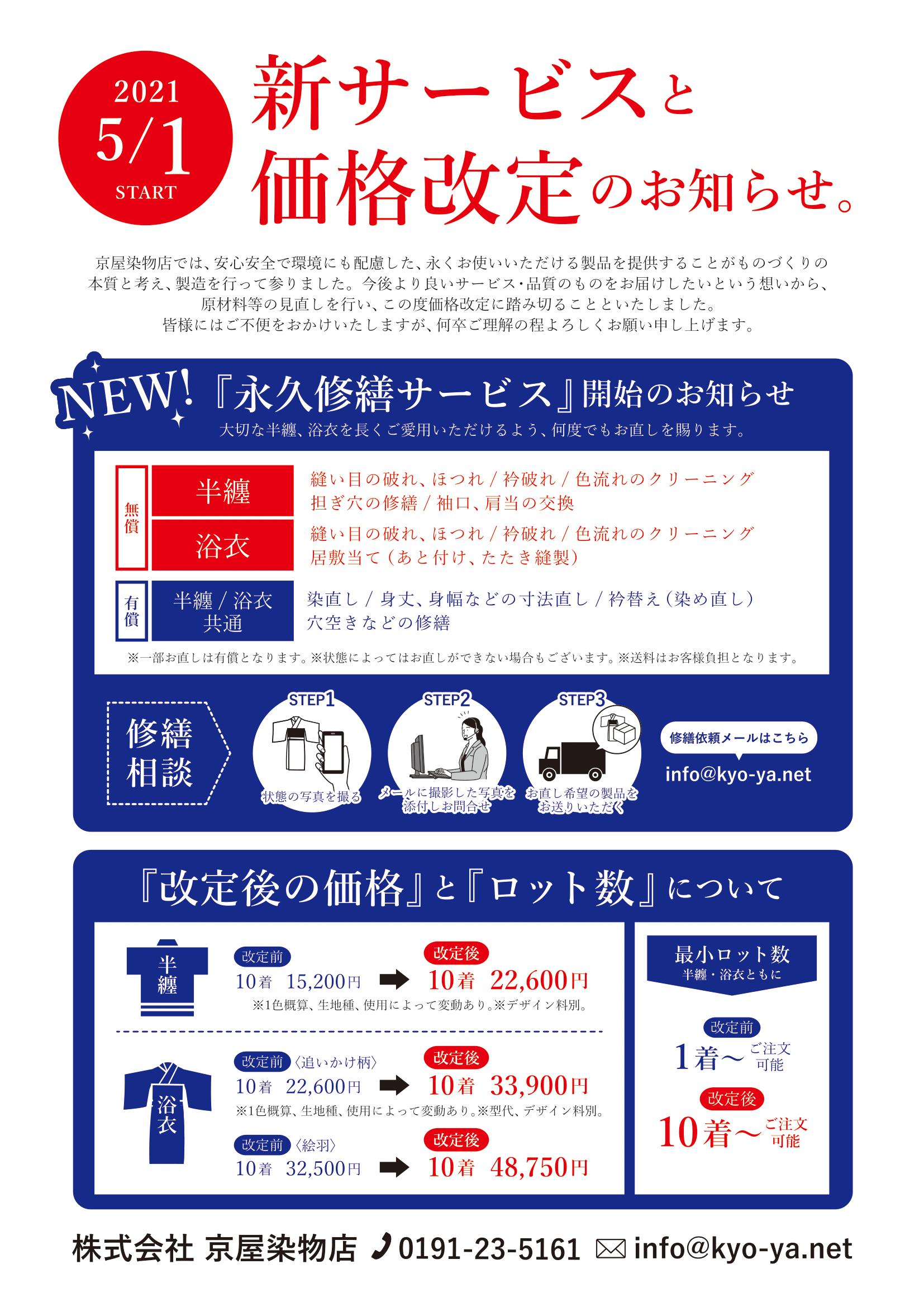 価格改定 お知らせ オリジナル オーダーメイド半纏 浴衣 製作
