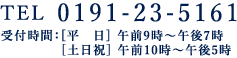 電話番号0191235161