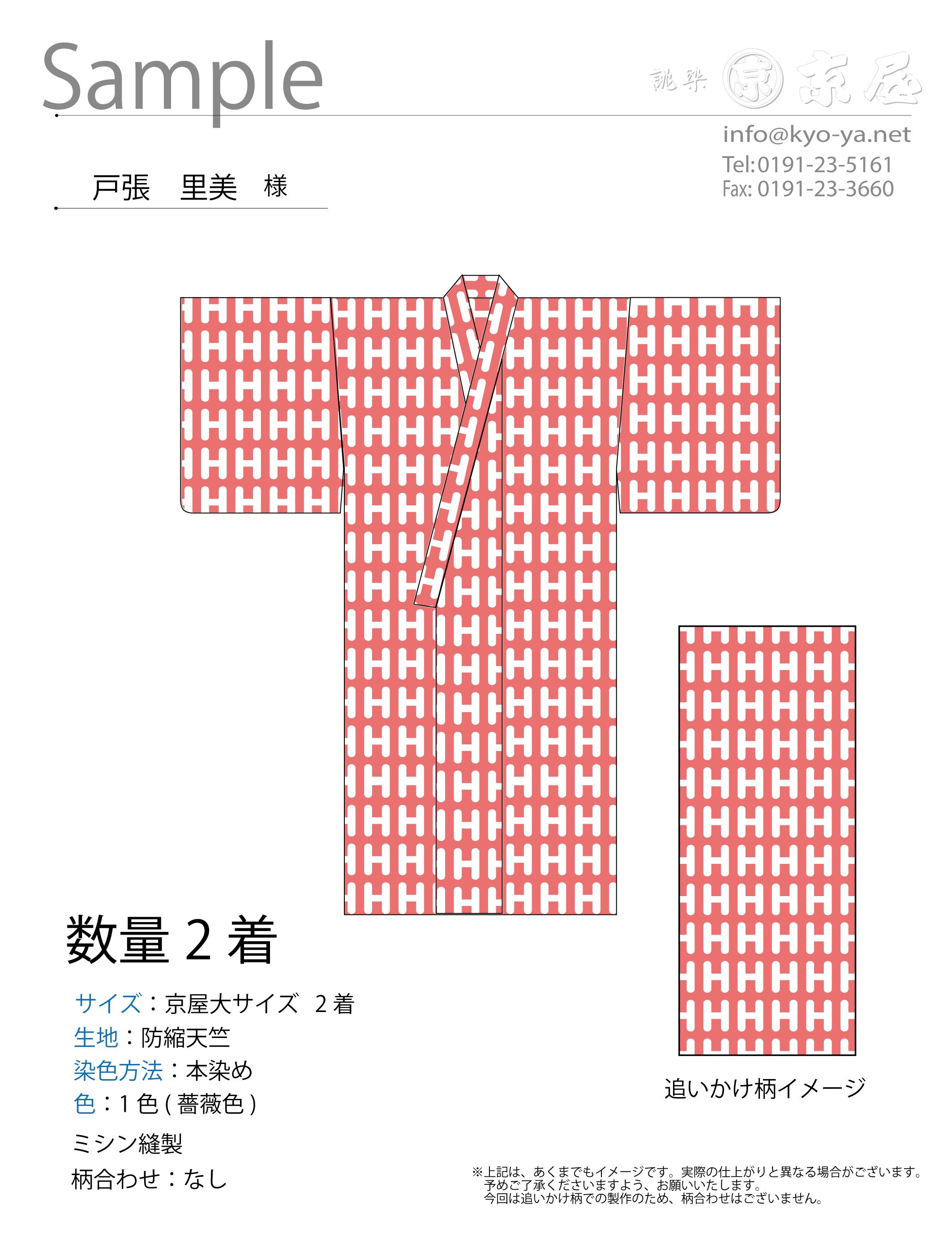 オーダーメイド 製作 浴衣