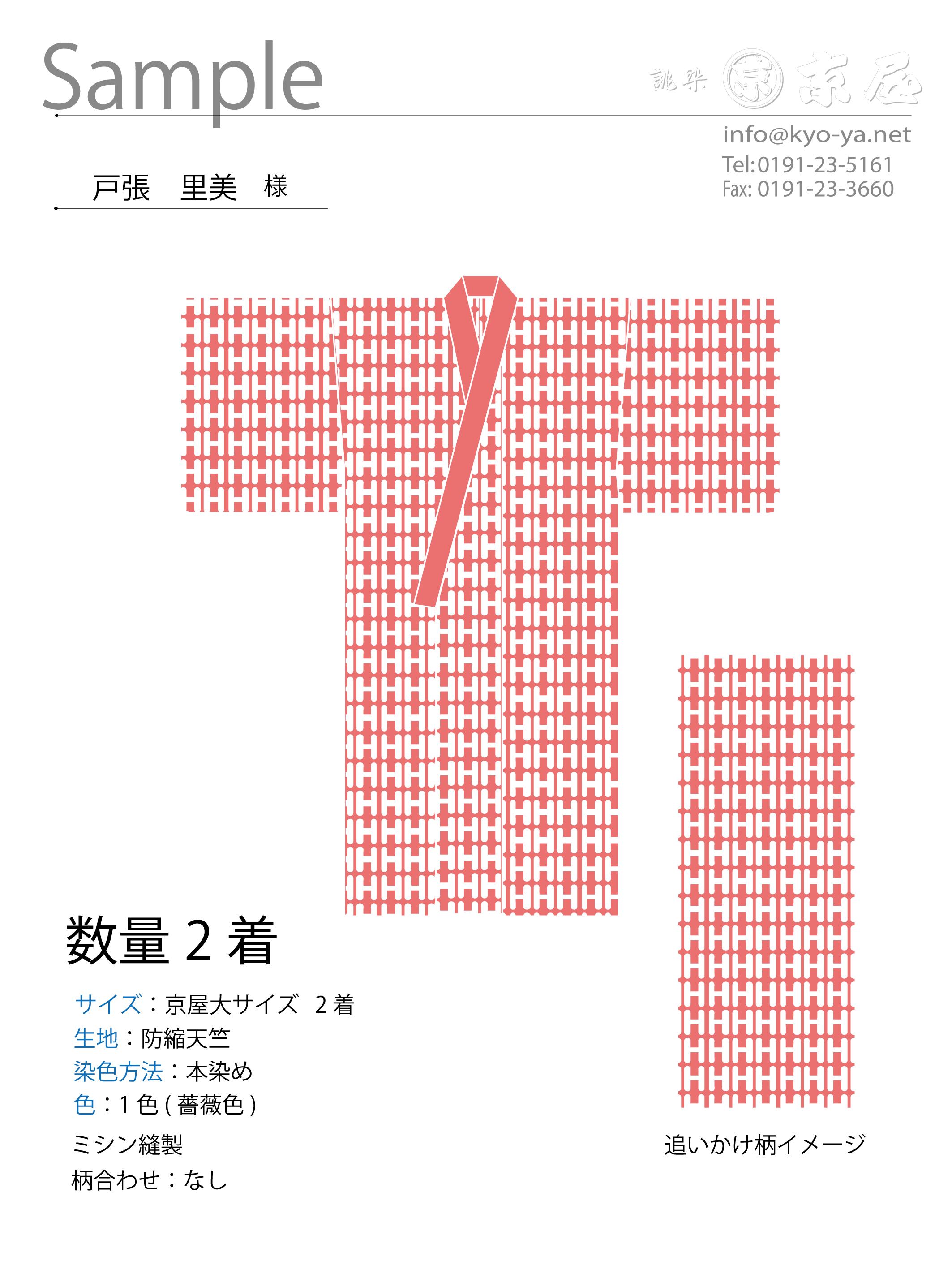 オーダーメイド 製作 浴衣サンプル(送り柄)01