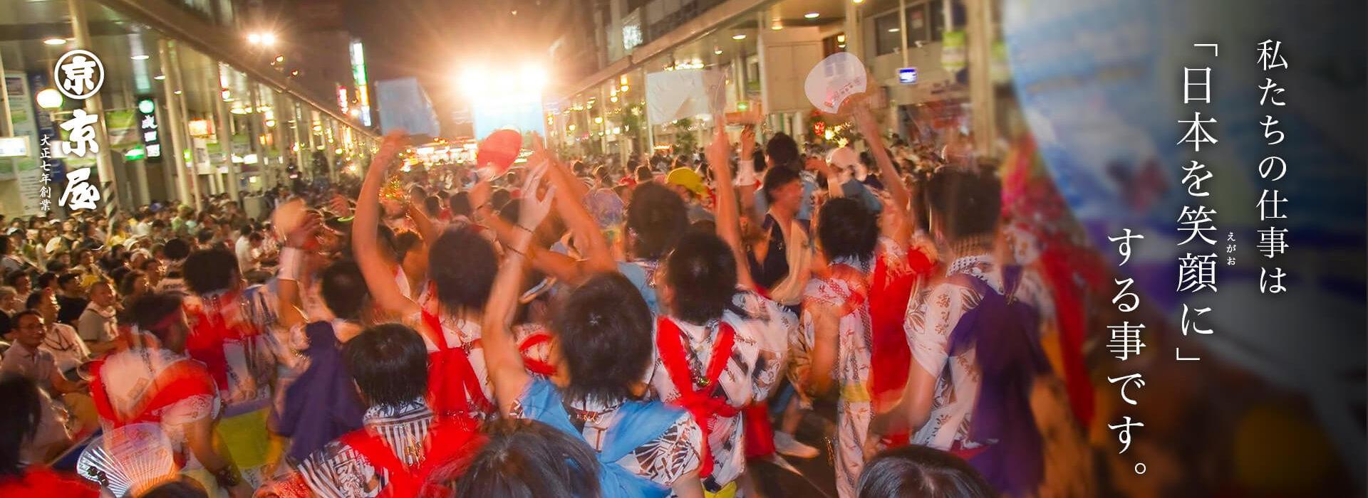 祭り 浴衣 伝統 文化 オーダーメイド 岩手 一関