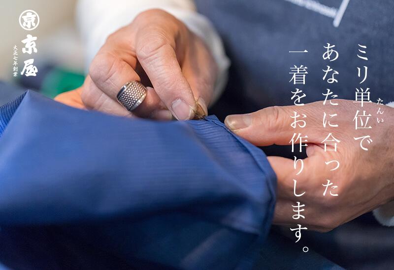 浴衣 縫製 手縫い ミシン縫い 職人 縫い オーダーメイド 岩手 一関